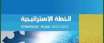 الخطة الاستراتيجية للجمعية 2013-2015