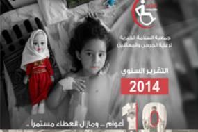 التقرير السنوي 2014