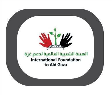 الهيئة الشعبية العالمية لدعم غزة