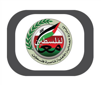 المبادرة العمانية الأهلية لمناصرة فلسطين