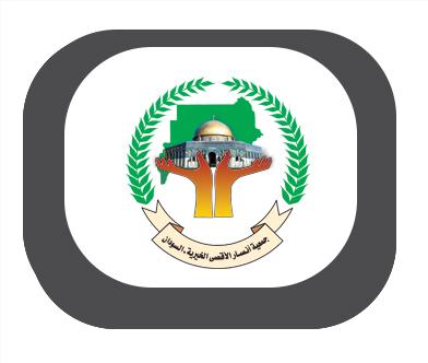 جمعية أنصار الأقصى الخيرية - السودان