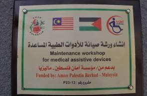 مشروع إنشاء  ورشة صيانة الأدوات الطبية المساعدة